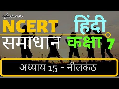एनसीईआरटी समाधान | कक्षा 7 | हिंदी पाठ्यपुस्तक | वसंत भाग-2 | अध्याय-15 (नीलकंठ)