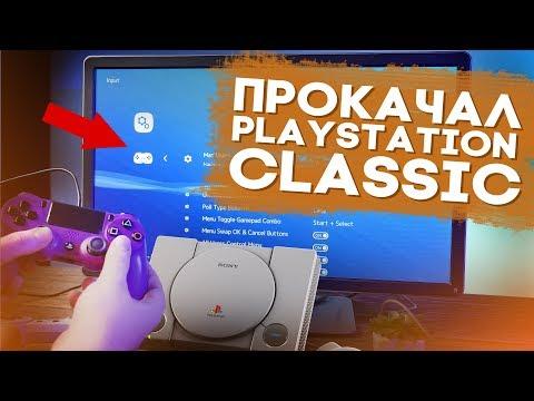 КАК ИСПРАВИТЬ PLAYSTATION CLASSIC?