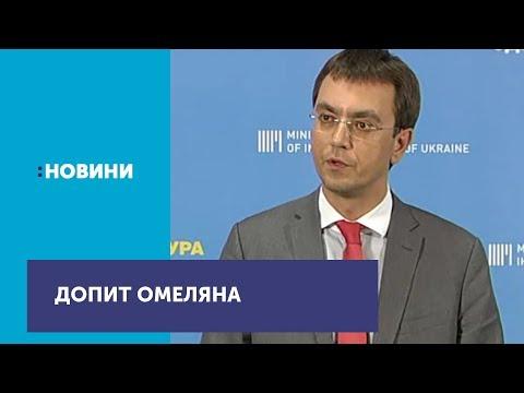 UA:Перший: Володимир Омелян прийшов на допит до НАБУ