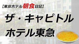 ザ・キャピトルホテル東急の朝食/ORIGAMI