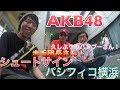 AKB48「シュートサイン」個握!inパシフィコ横浜!超久しぶりなバンブーさん!赤毛団…