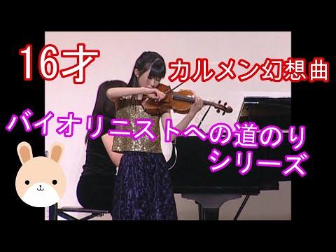 16歳 高1 サラサーテカルメン幻想曲*バイオリニストへの道のりVol.8*Sarasate Carmen Fantasy
