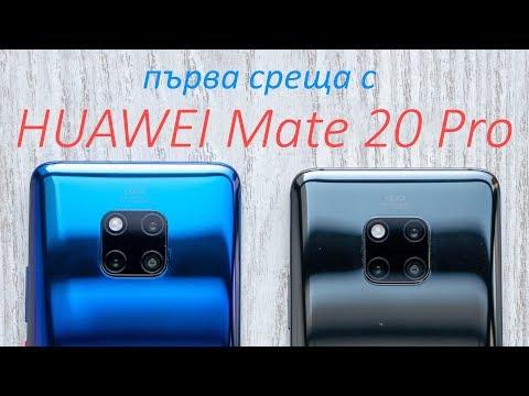 Първа среща с Huawei Mate 20 и Mate 20 Pro