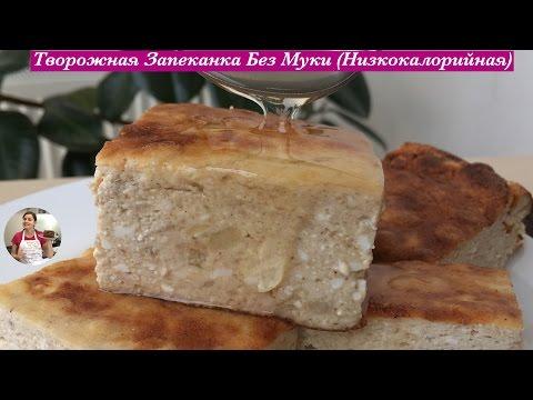 Запеканка из творога в духовке - пошаговый рецепт с фото