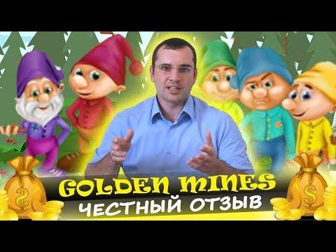 Выпуск #3 Golden Mines игра с выводом денег | Мой доход за 6 месяцев!