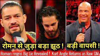 Roman Reigns का झूठ आया सामनें ! Kurt Angle Returns