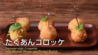 【たくあんコロッケ】 by 千国めぐみ(モデル) 『千国めぐみのモテごは...