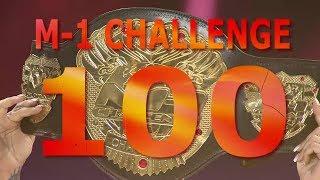 Прямая трансляция турнира WKG&M-1 Challenge 100, 26 января, 13:30 МСК