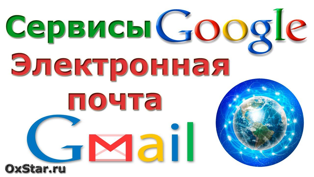 Электронная почта Gmail. Как создать электронную почту ...