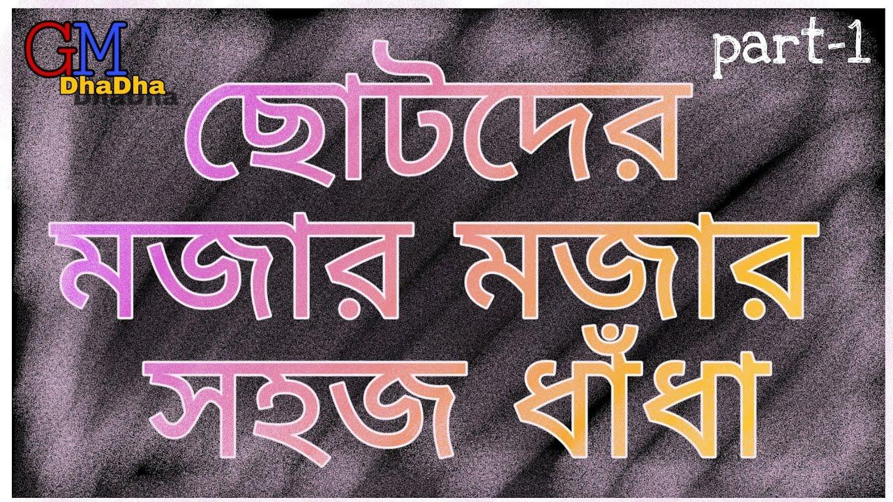 মজার ৮ টি ধাঁধা ।  MOJAR DHADHA। DHADHA। ধাঁধাজ্ঞান
