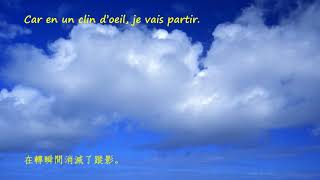 Comment on  張清芳演唱徐志摩《偶然》with our English, French, Esperanto and German creative poetic lyrics