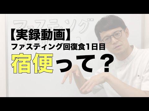 【実録動画】宿便とは?