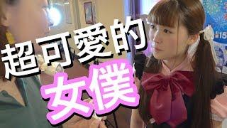 體驗日本的文化『女僕咖啡廳』!!