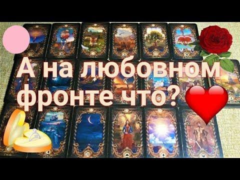 ЧТО СКОРО В ЛЮБВИ?💖 6 месяцев💖 Гранд-табло мини *Волшебное зеркало*💖