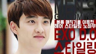 EXO 디오 스타일링 - 매직기를 이용한 남자 헤어 스…