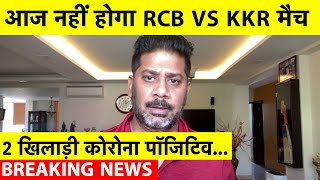 IPL BREAKING: Big Blow to IPL as Varun Chakravarthy, Warrier Test Positive, RCB-KKR Match Postponed
