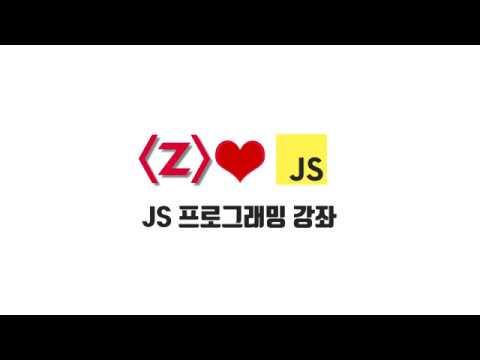 ZeroCho의 JS 초급 강좌 1-1. 자바스크립트 프로그래밍