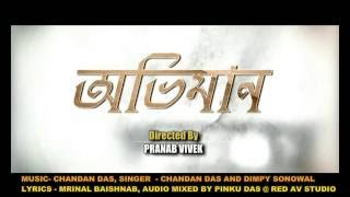 ABHIMAAN JONAK TV SERIAL TITLE SONG