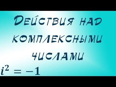 Арифметические операции над комплексными числами