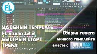 Удобный Template в FL Studio 12.2 для быстрого старта трека от Andi Vax