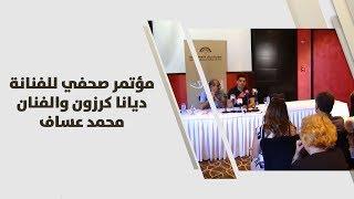 مؤتمر صحفي للفنانة ديانا كرزون والفنان محمد عساف
