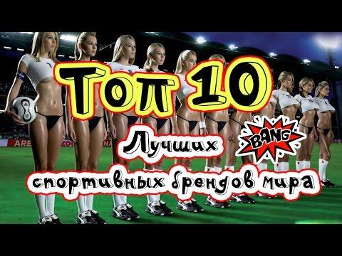 ТОП 10 Лучшие спортивные бренды