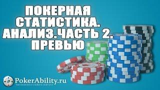 Покер обучение | Покерная статистика. Анализ. Часть 2. Превью