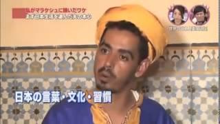 مراكش بعيون يابانية =モロッコ