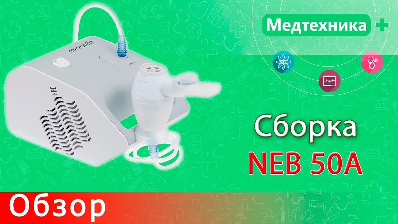 242b7b978d0 Обзор компрессорного ингалятора (небулайзера) Microlife neb 50a ...