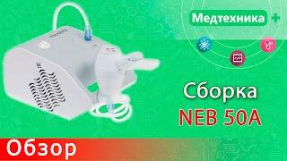 Обзор компрессорного ингалятора (небулайзера) Microlife neb 50a.(Скидка действует в магазине http://medilife.com.ua. . Акция действует до 30.06.2015. Вы можете приобрести данный небулайзе..., 2014-12-26T20:00:17.000Z)