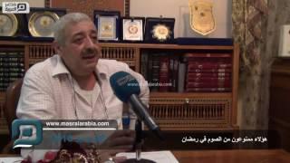 مصر العربية | هؤلاء ممنوعون من الصوم في رمضان