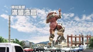 大阪芸術大学 映像学科 特撮 第3回作品です。