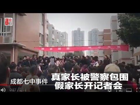 新闻时时报 | 成都七中事件:真家长被包围,假家长开记者会,听听孩子们怎么说?(20190317)