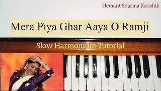 Mera Piya Ghar Aaya Harmonium Tutorial (Lesson with Sargam)