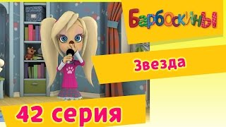 Download Барбоскины - 42 Серия. Звезда (мультфильм) Mp3 and Videos