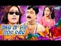 Aare Aa Mo Sapana Banika { ଆରେ ଆ' ମୋ ସପନ ବଣିକ } Dhauli Gananatya - ଧଉଳି ଗଣନାଟ୍ୟ