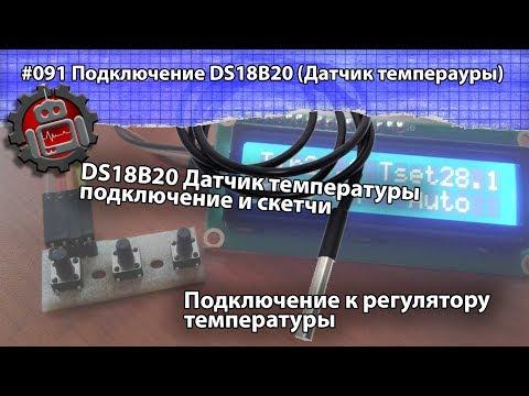 #091 Подключение DS18B20 Датчик температуры