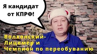 Волхонский - Лицемер и Чемпион по переобуванию