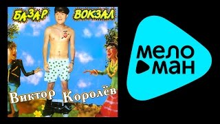 ВИКТОР КОРОЛЕВ - БАЗАР ВОКЗАЛ / VIKTOR KOROLEV - BAZAR VOKZAL