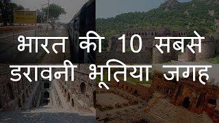 भारत की 10 डरावनी भूतिया जगह   10 Haunted Places in India   Chotu Nai
