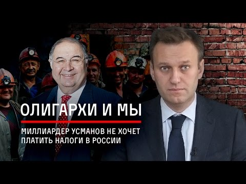 Олигарх Усманов отказывается