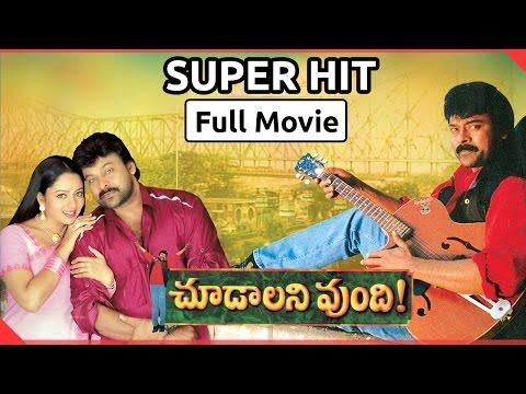 Choodalani Vundi Telugu Full Movie  Chiranjeevi, Soundarya, Anjala Zaveri