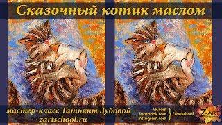 Татьяна Зубова, пишем котенка маслом. How to paint a magic cat. Tatiana Zubova. Oil painting