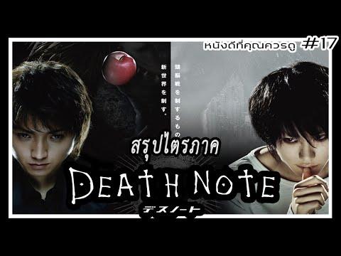 สรุปเนื้อหา Death Note ทั้ง 3 ภาค - MOV Studio