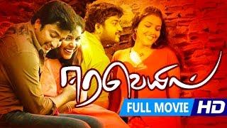 Tamil New Movie 2016 | Eera Veyil [ HD ] | Tamil Latest Movie 2016 | Ft.Aryan Rajesh, Saranya Nag