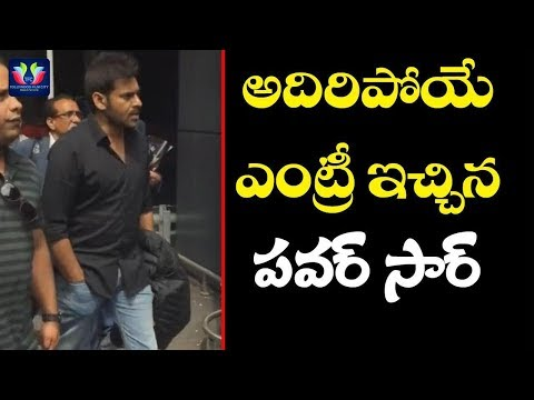 Thumbnail: Power Star Grand Entry In London || IEBF Excellence Award || Telugu Full Screen