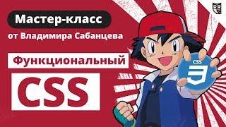 ФУНКЦИОНАЛЬНЫЙ CSS, МАСТЕР-КЛАСС