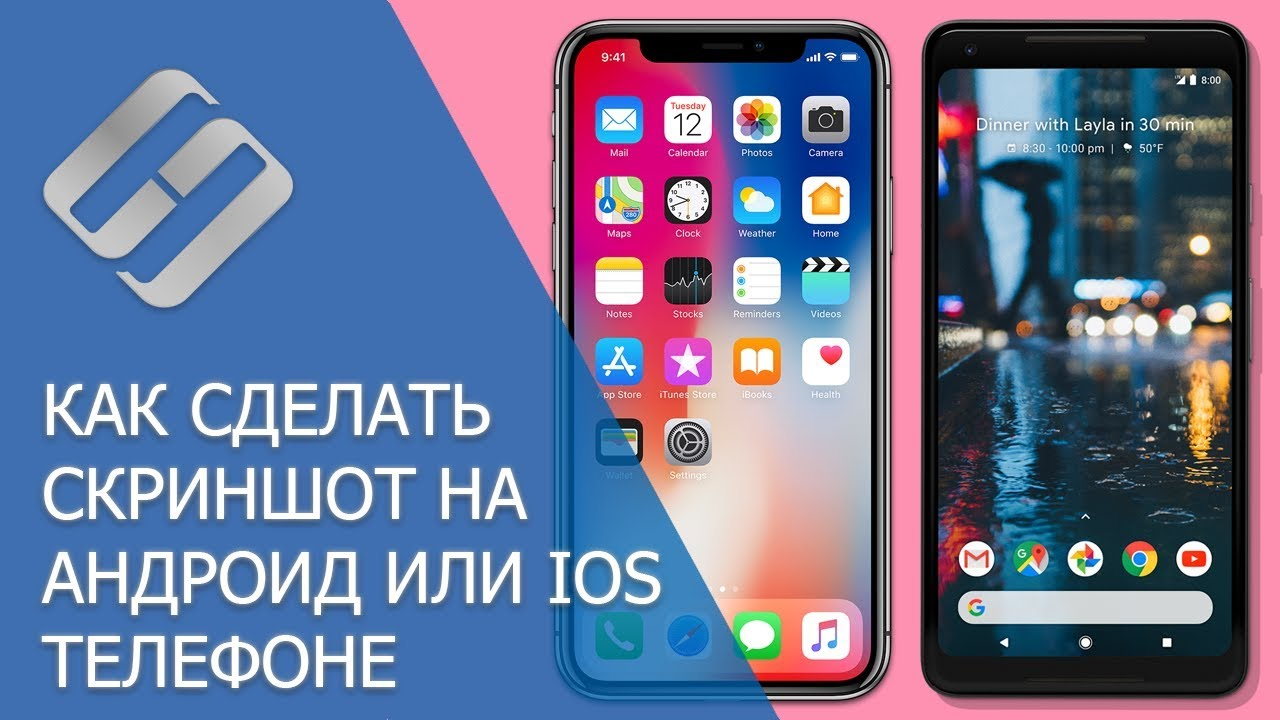 Как сделать скриншот на Android или iOS смартфоне ...