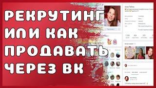 Цепочка продаж для ВК ✓ Заработок в Вконтакте