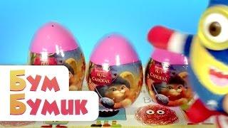 Киндер сюрприз на русском. БумБумик открывает яйца с сюрпризом по мультфильму кот в сапогах